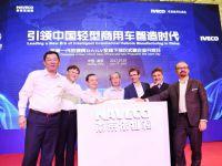 IVECO Çin'de fabrika açtı